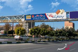 تبلیغات محیطی در ارومیه