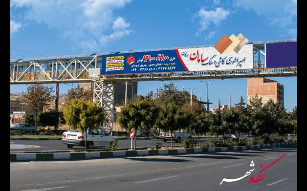 تبلیغات در ارومیه